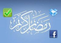 Fonds d'écran de Ramadan