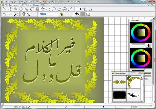 Arabic Calligrapher 3.0