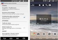 Dictionnaire chinois français Android