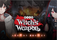 Witch's Weapon IOS