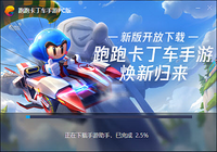 KartRider Crazy Racing PC Client