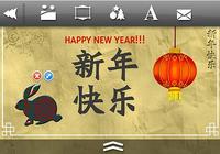 Cartes Nouvel an chinois iOs