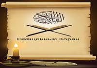 Le Saint Coran en russe