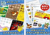 Pokemon Style Android