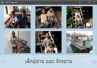 L-Lingo Apprenez le Thaï