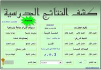 Bulletin de Notes en arabe
