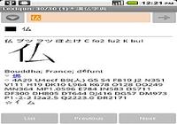Dict kanji (en français)