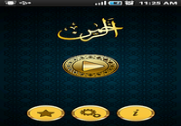 Sourate Ar -Rahman Audio