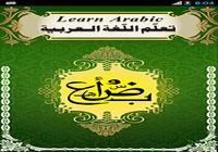 Apprendre l'arabe gratuit
