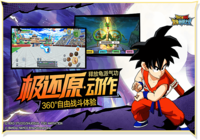 Dragon Ball The Strongest Warrior PC Client