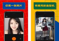 Zao App Android