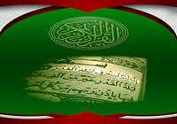 Coran turc