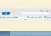 Dictionnaires Arabe Gratuit