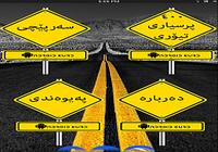 Sulaimani Traffic (Original)