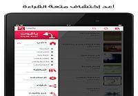 Yaqut - arabe des eBooks