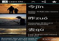 Apprendre les mots de chinois