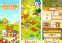Rilakkuma Farm iOS