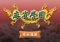 Mahjong Academy (Free)