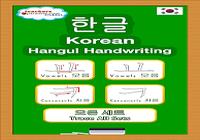 Écriture Hangul coréenne