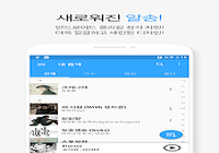ALSong - Music Player