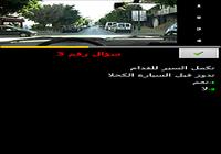 Code Route Maroc Exam