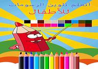 Coloriage Arabe pour enfants
