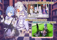 Re:Zero Kinsho iOS
