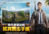 PUBG Game For Peace iOS