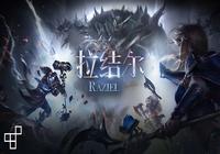 Raziel Dungeon Arena iOS
