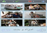 L-Lingo Apprenez l'Arabe Pro