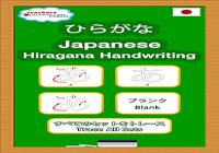 Écriture Hiragana japonais