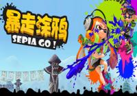 Sepia GO !