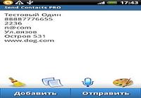 Envoyer contacter PRO
