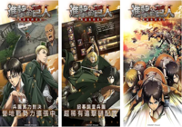 Attack on titan : Humanity's Last Hope Android