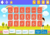 Apprendre le chinois(Mandarin)