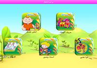 ABC arabe pour les enfants