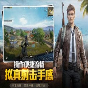 Download PUBG Game For Peace Android 1 2 9 | Freeware