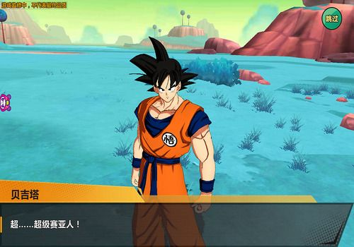 Download Dragon Ball Awakening Android 1 5 0 | Freeware